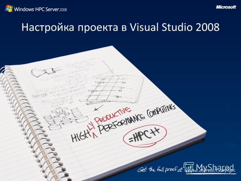 Настройка проекта в Visual Studio 2008