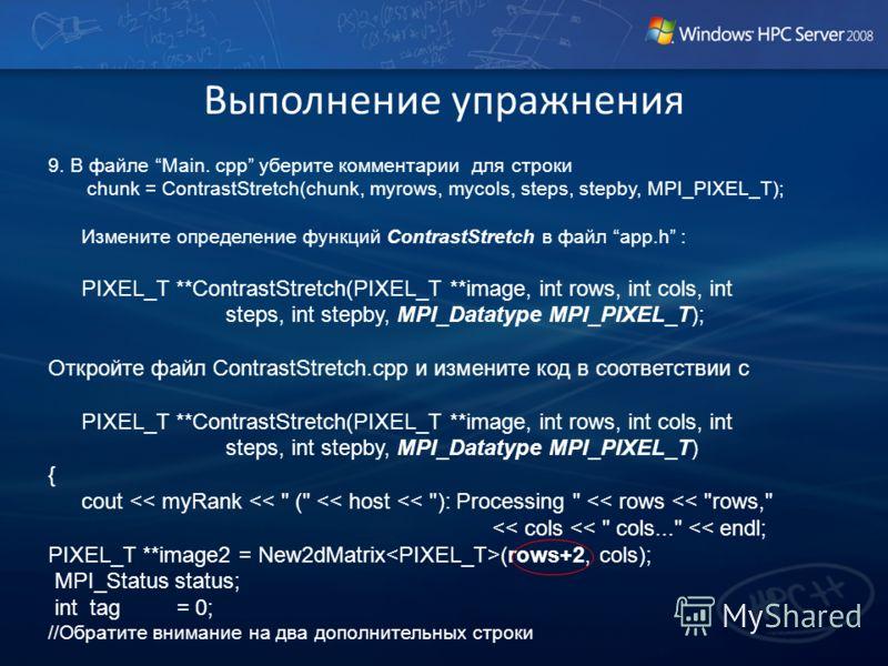 9. В файле Main. cpp уберите комментарии для строки chunk = ContrastStretch(chunk, myrows, mycols, steps, stepby, MPI_PIXEL_T); Измените определение функций ContrastStretch в файл app.h : PIXEL_T **ContrastStretch(PIXEL_T **image, int rows, int cols,