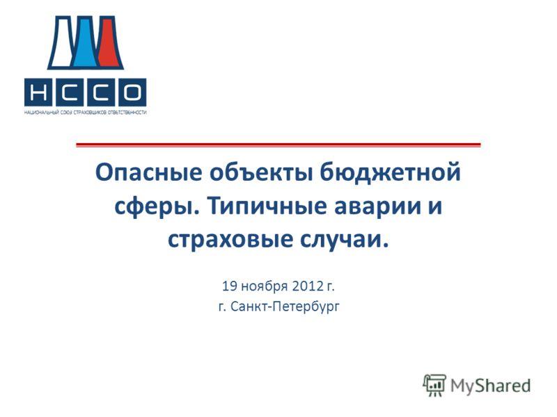 Опасные объекты бюджетной сферы. Типичные аварии и страховые случаи. 19 ноября 2012 г. г. Санкт-Петербург