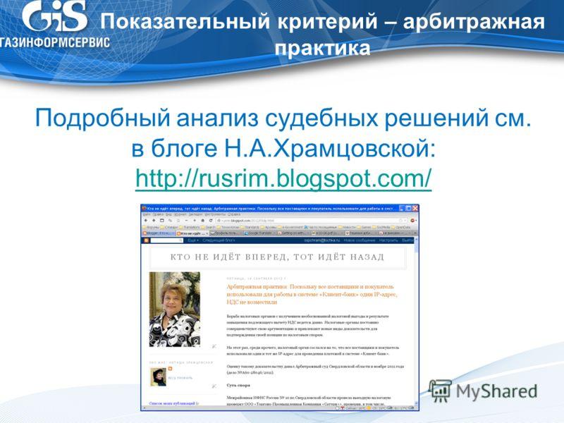 Подробный анализ судебных решений см. в блоге Н.А.Храмцовской: http://rusrim.blogspot.com/ http://rusrim.blogspot.com/