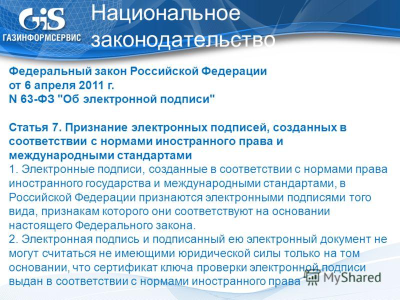 Национальное законодательство Федеральный закон Российской Федерации от 6 апреля 2011 г. N 63-ФЗ