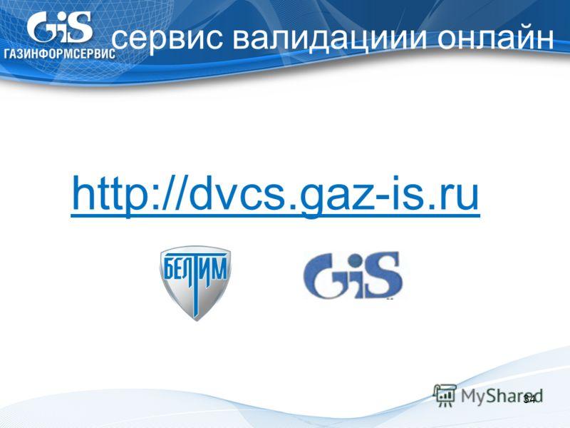 сервис валидациии онлайн 34 http://dvcs.gaz-is.ru