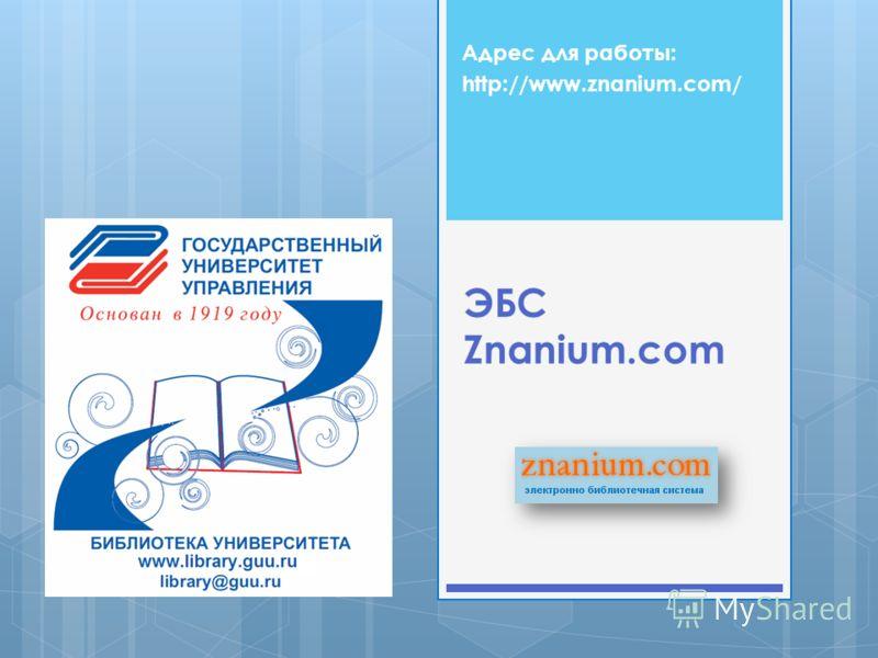 ЭБС Znanium.com Адрес для работы: http://www.znanium.com/