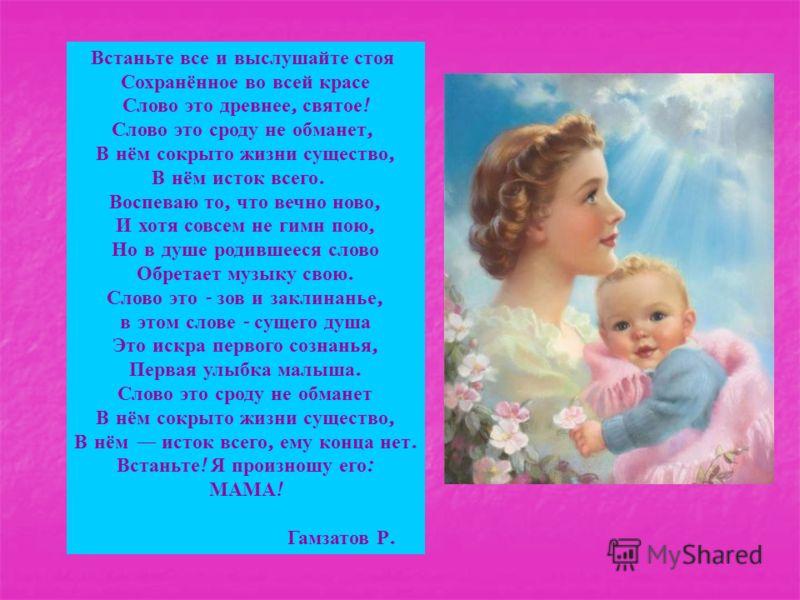 Встаньте все и выслушайте стоя Сохранённое во всей красе Слово это древнее, святое ! Слово это сроду не обманет, В нём сокрыто жизни существо, В нём исток всего. Воспеваю то, что вечно ново, И хотя совсем не гимн пою, Но в душе родившееся слово Обрет