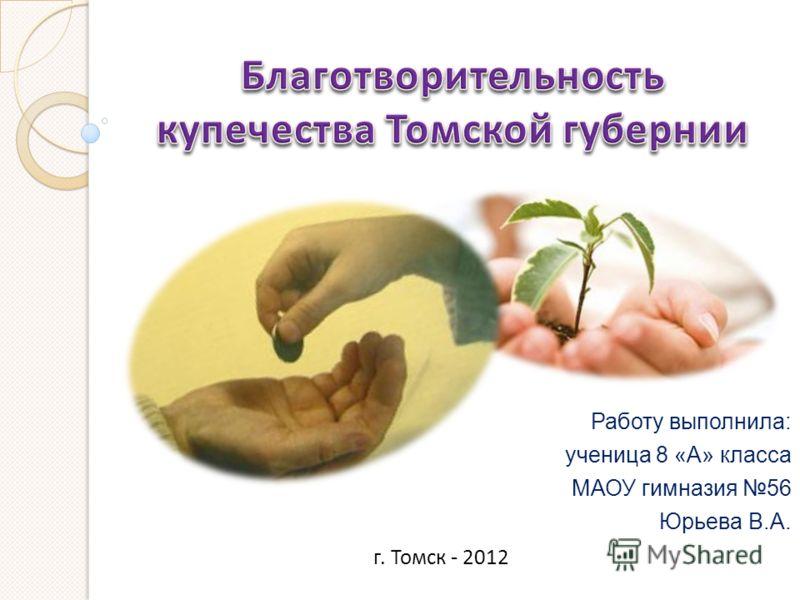 Работу выполнила: ученица 8 «А» класса МАОУ гимназия 56 Юрьева В.А. г. Томск - 2012