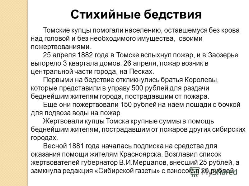 Томские купцы помогали населению, оставшемуся без крова над головой и без необходимого имущества, своими пожертвованиями. 25 апреля 1882 года в Томске вспыхнул пожар, и в Заозерье выгорело 3 квартала домов. 26 апреля, пожар возник в центральной части