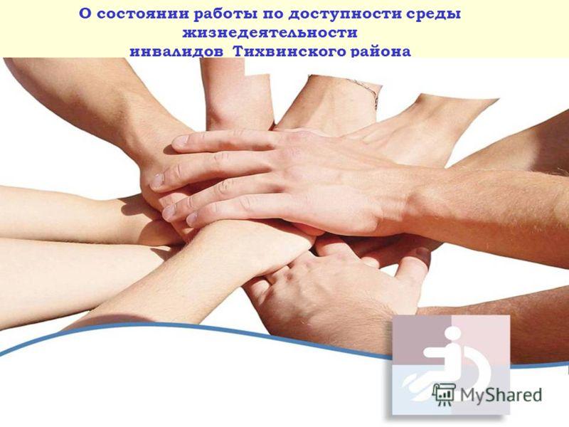 О состоянии работы по доступности среды жизнедеятельности инвалидов Тихвинского района