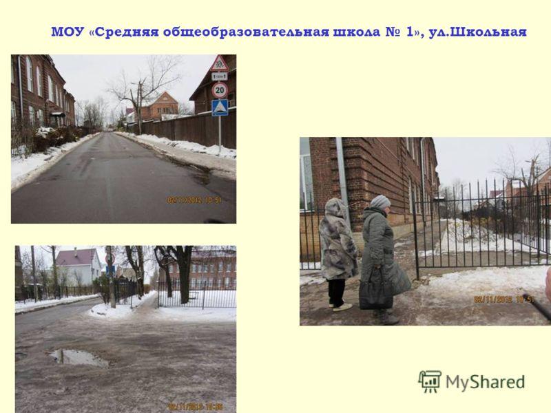 МОУ «Средняя общеобразовательная школа 1», ул.Школьная