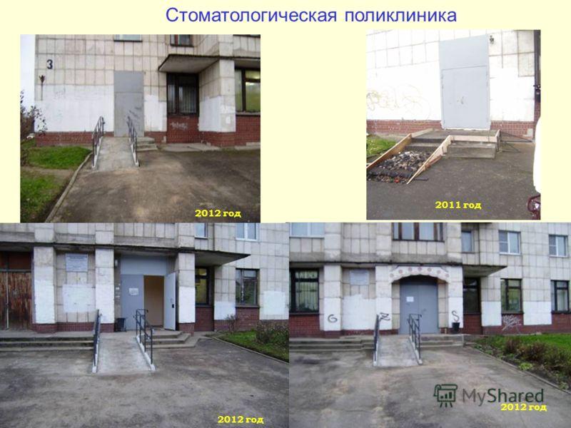 Стоматологическая поликлиника 2011 год 2012 год