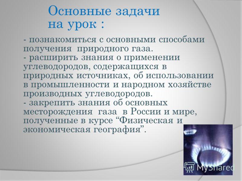 Составил Панюшов С. «В земное недро ты, химия, Проникни взора остротой, И, что содержит в нем Россия, Драги сокровища открой». М.В.Ломоносова,