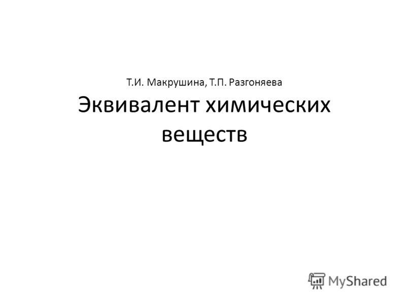 Т.И. Макрушина, Т.П. Разгоняева Эквивалент химических веществ