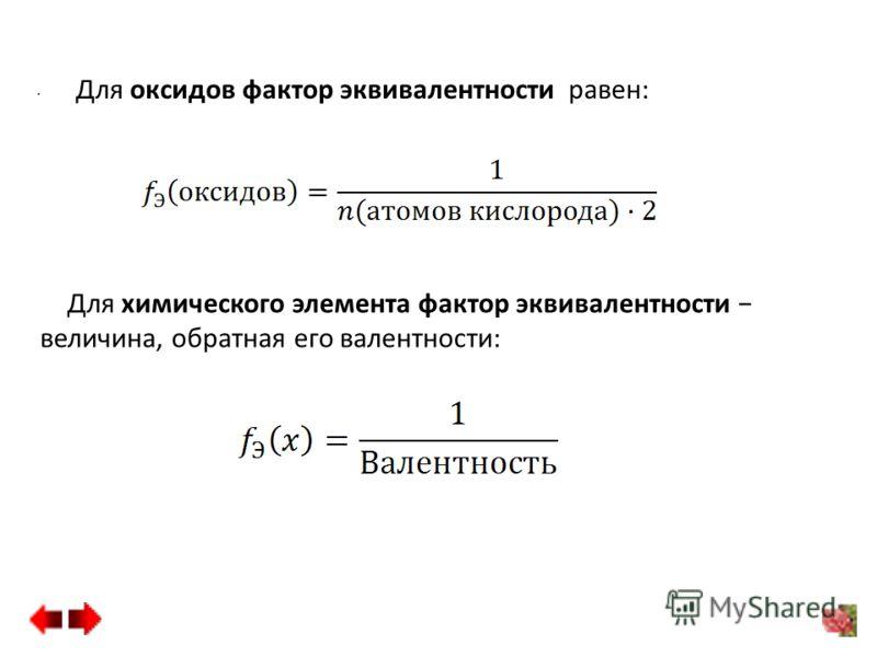 Для оксидов фактор эквивалентности равен: Для химического элемента фактор эквивалентности величина, обратная его валентности:.