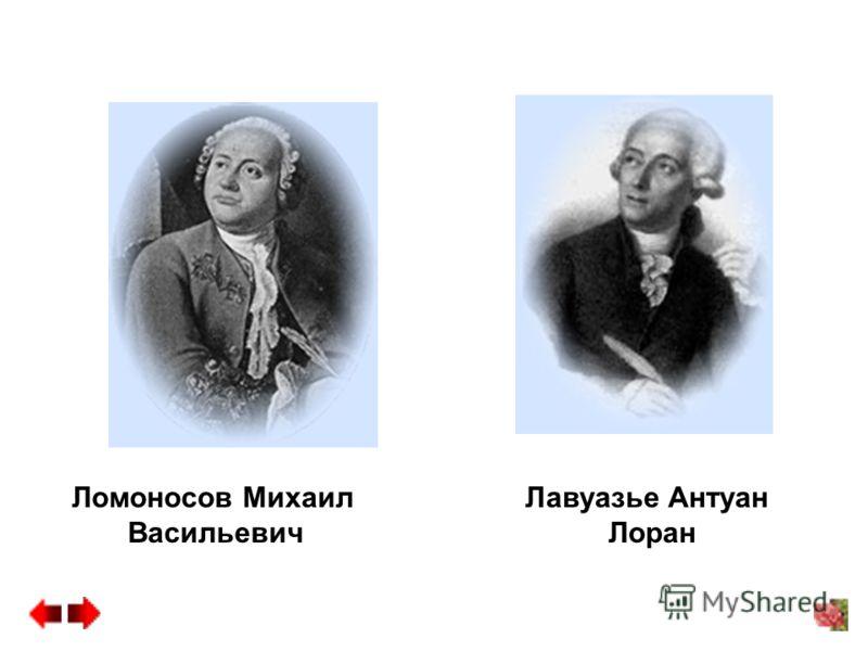 Ломоносов Михаил Васильевич Лавуазье Антуан Лоран