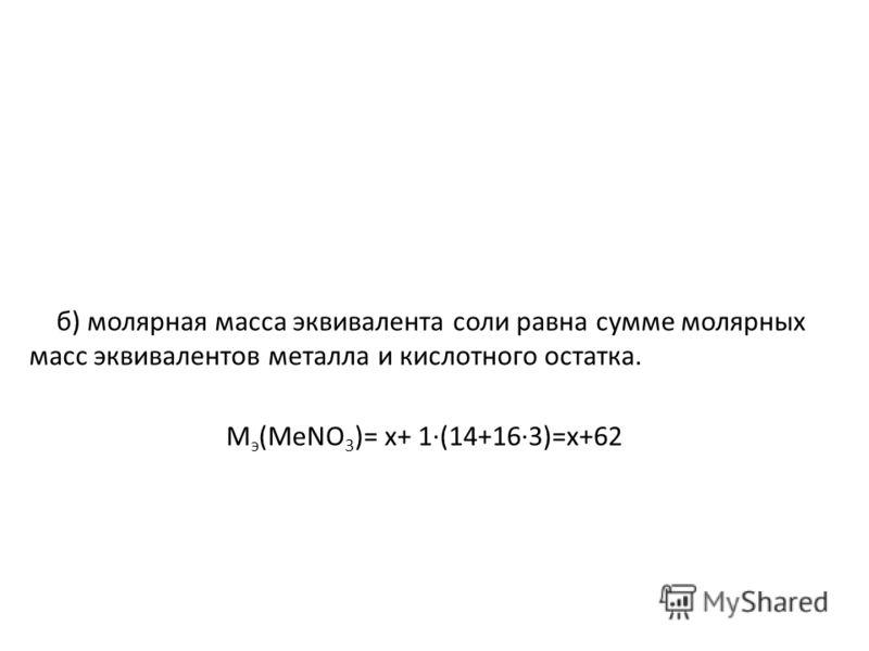 M э (MeNO 3 )= x+ 1(14+163)=x+62