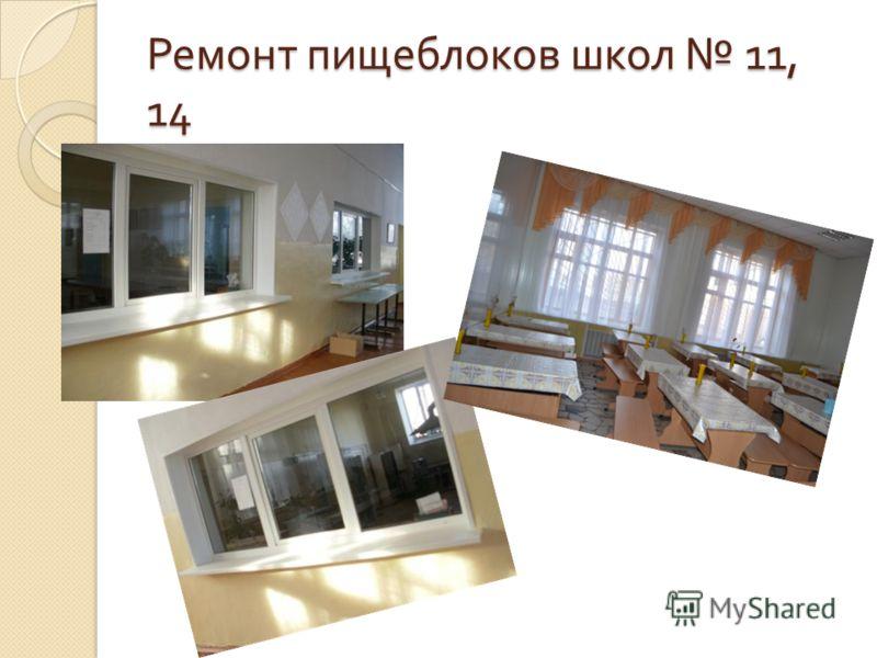 Ремонт пищеблоков школ 11, 14