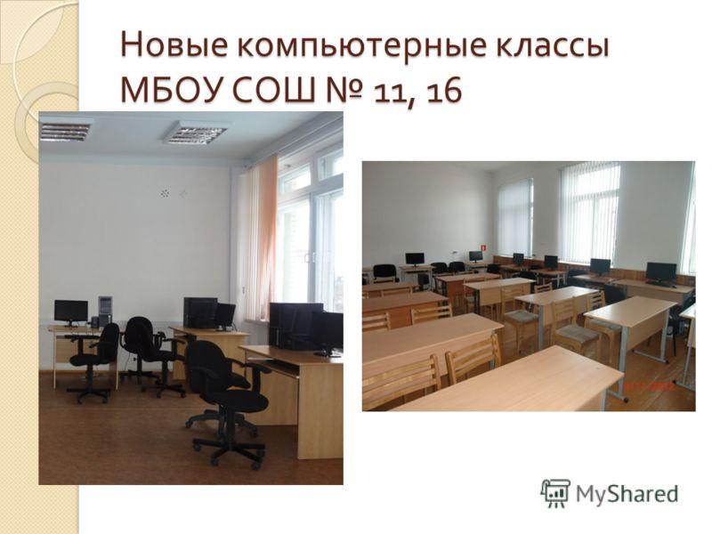 Новые компьютерные классы МБОУ СОШ 11, 16