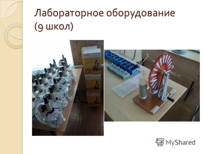 Лабораторное оборудование (9 школ )