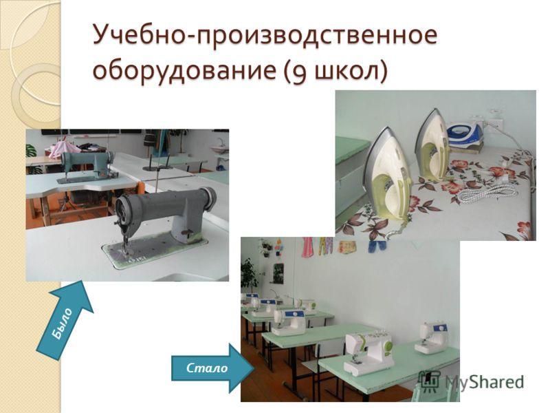 Учебно - производственное оборудование (9 школ ) Было Стало
