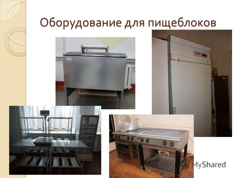 Оборудование для пищеблоков