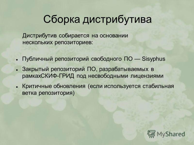 Сборка дистрибутива Публичный репозиторий свободного ПО Sisyphus Закрытый репозиторий ПО, разрабатываемых в рамкахСКИФ-ГРИД под несвободными лицензиями Критичные обновления (если используется стабильная ветка репозитория) Дистрибутив собирается на ос