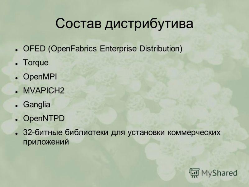 Состав дистрибутива OFED (OpenFabrics Enterprise Distribution) Torque OpenMPI MVAPICH2 Ganglia OpenNTPD 32-битные библиотеки для установки коммерческих приложений