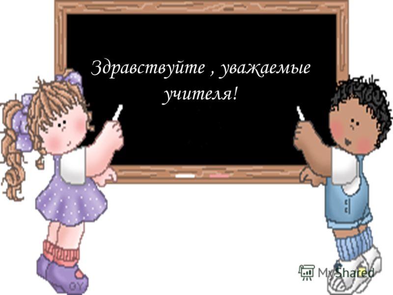 Здравствуйте, уважаемые учителя!