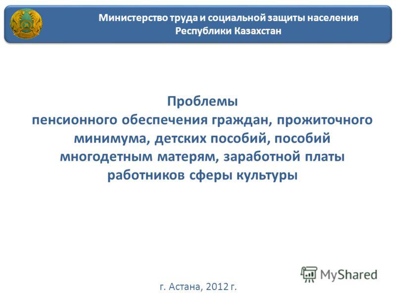 Министерство труда и социальной защиты населения ...