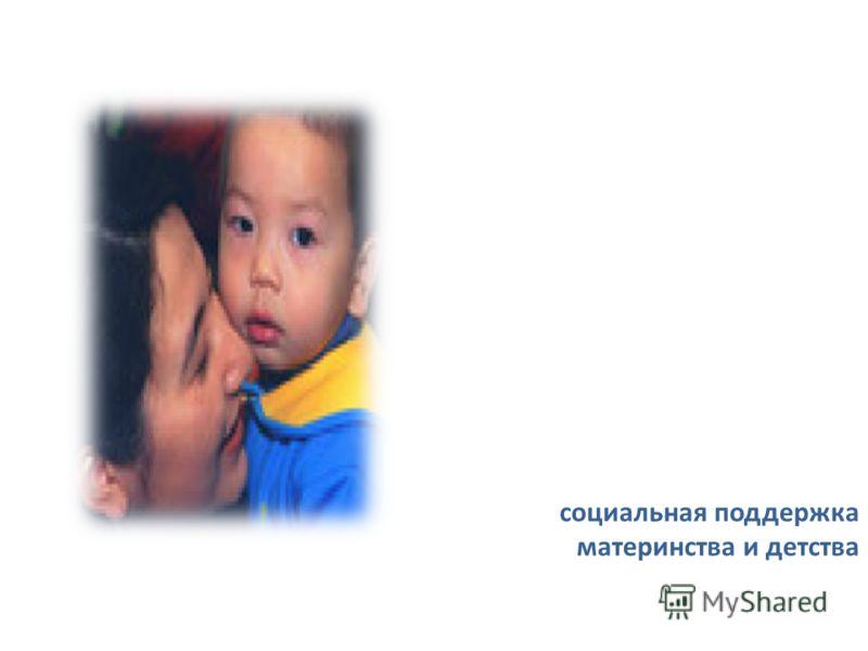 социальная поддержка материнства и детства