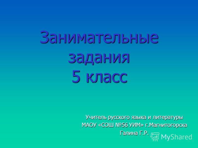 Скачать задания по русскому языку для