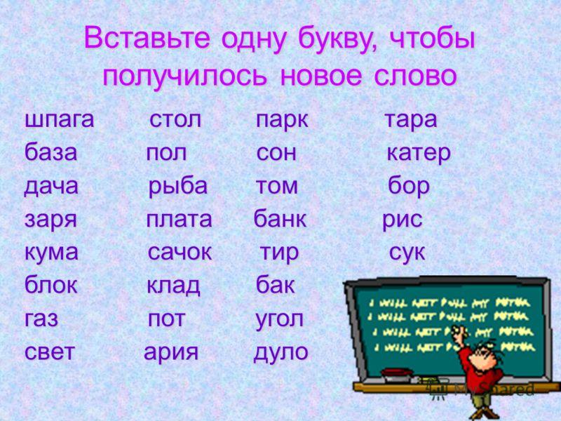 Занимательные игры по русскому языку 2 класс