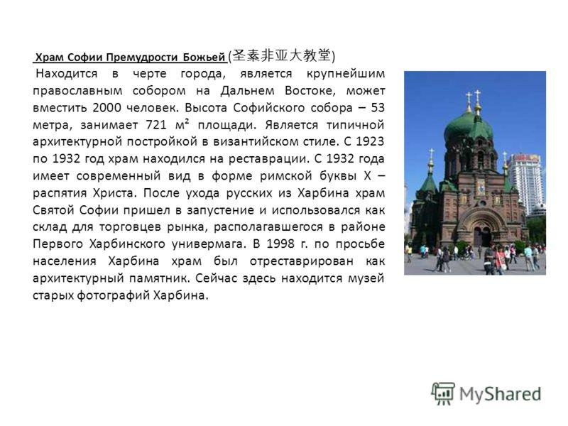 Храм Софии Премудрости Божьей ( ) Находится в черте города, является крупнейшим православным собором на Дальнем Востоке, может вместить 2000 человек. Высота Софийского собора – 53 метра, занимает 721 м² площади. Является типичной архитектурной постро