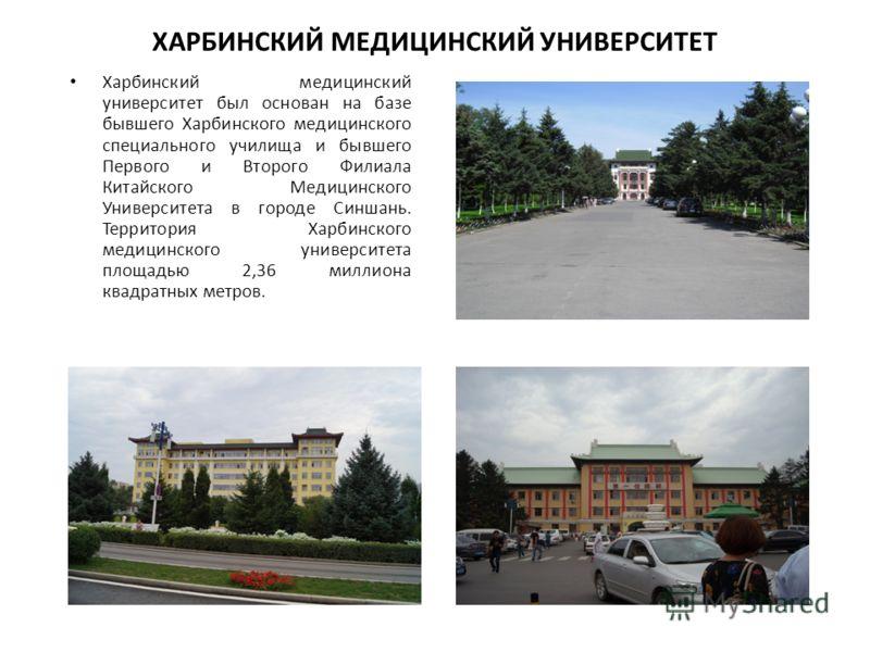 ХАРБИНСКИЙ МЕДИЦИНСКИЙ УНИВЕРСИТЕТ Харбинский медицинский университет был основан на базе бывшего Харбинского медицинского специального училища и бывшего Первого и Второго Филиала Китайского Медицинского Университета в городе Синшань. Территория Харб