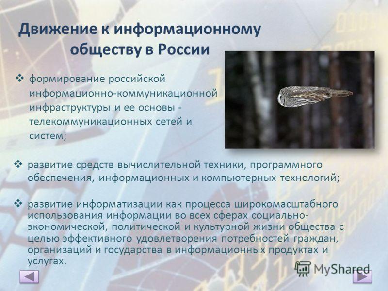 Движение к информационному обществу в России формирование российской информационно-коммуникационной инфраструктуры и ее основы - телекоммуникационных сетей и систем; развитие средств вычислительной техники, программного обеспечения, информационных и