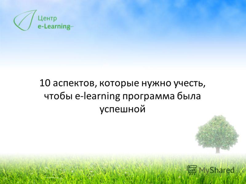 10 аспектов, которые нужно учесть, чтобы e-learning программа была успешной