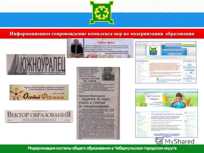 Модернизация системы общего образования в Чебаркульском городском округе Информационное сопровождение комплекса мер по модернизации образования 17