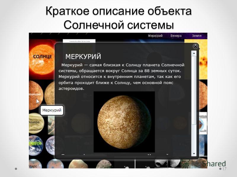 Краткое описание объекта Солнечной системы 17