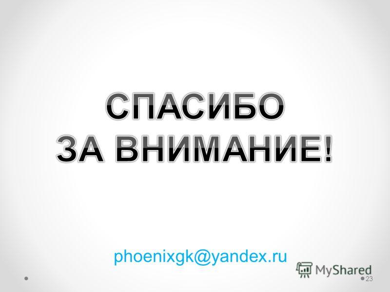 23 phoenixgk@yandex.ru