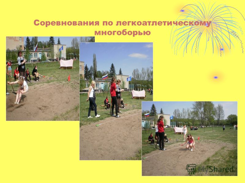 Соревнования по легкоатлетическому многоборью
