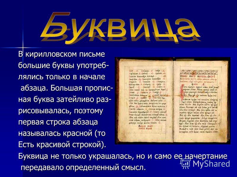 В кирилловском письме большие буквы употреб- лялись только в начале абзаца. Большая пропис- абзаца. Большая пропис- ная буква затейливо раз- рисовывалась, поэтому первая строка абзаца называлась красной (то Есть красивой строкой). Буквица не только у