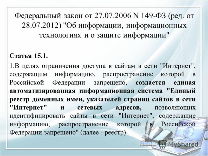 Федеральный закон от 27.07.2006 N 149-ФЗ (ред. от 28.07.2012)