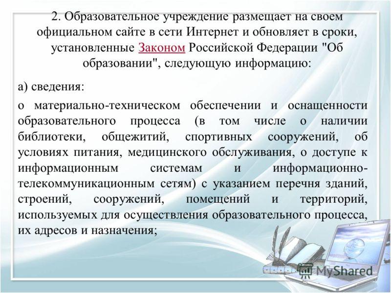 2. Образовательное учреждение размещает на своем официальном сайте в сети Интернет и обновляет в сроки, установленные Законом Российской Федерации