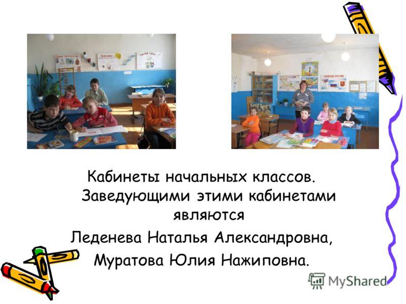 Кабинеты начальных классов. Заведующими этими кабинетами являются Леденева Наталья Александровна, Муратова Юлия Нажиповна.