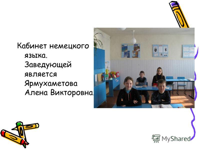 Кабинет немецкого языка. Заведующей является Ярмухаметова Алена Викторовна.