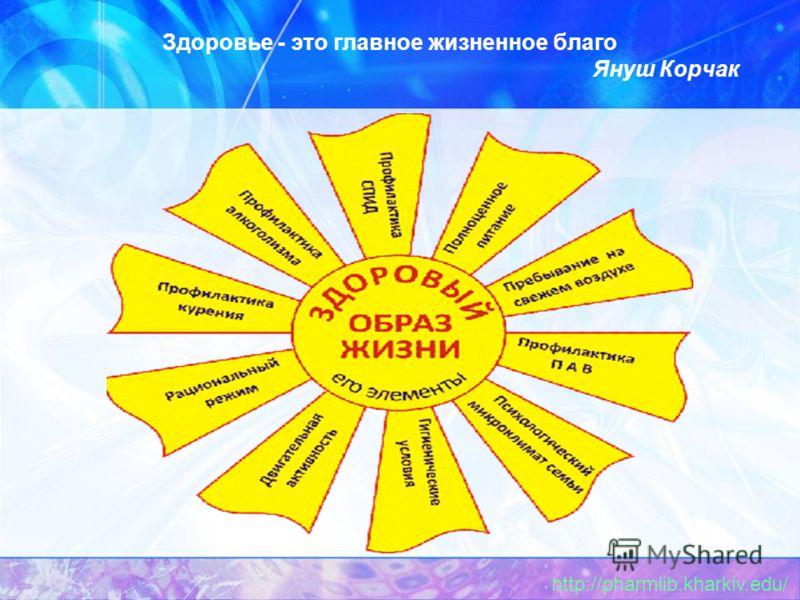 Здоровье - это главное жизненное благо Януш Корчак http://pharmlib.kharkiv.edu/
