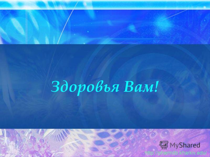 Здоровья Вам! http://pharmlib.kharkiv.edu/