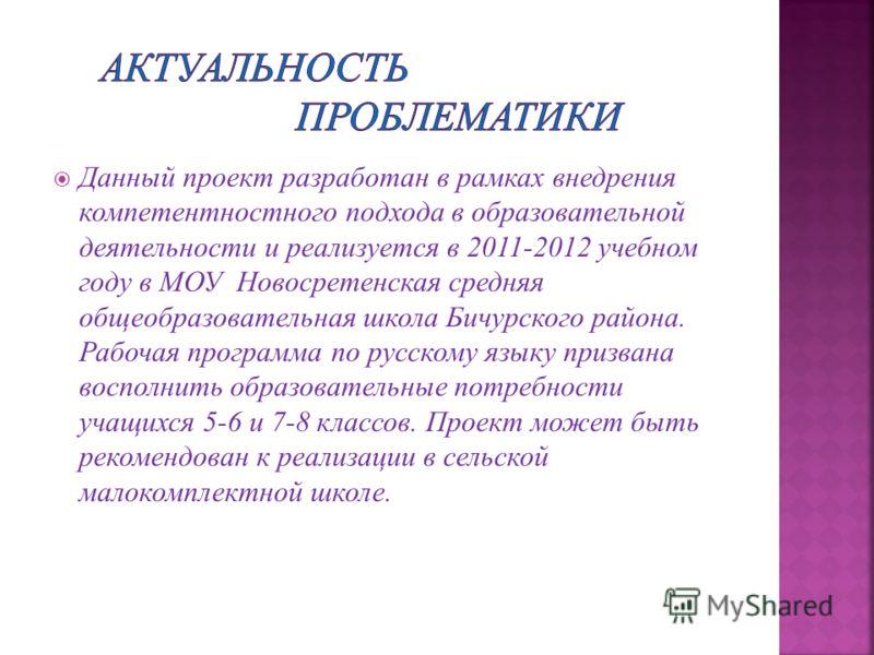 Данный проект разработан в рамках внедрения компетентностного подхода в образовательной деятельности и реализуется в 2011-2012 учебном году в МОУ Новосретенская средняя общеобразовательная школа Бичурского района. Рабочая программа по русскому языку