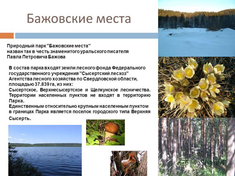 Бажовские места Природный парк