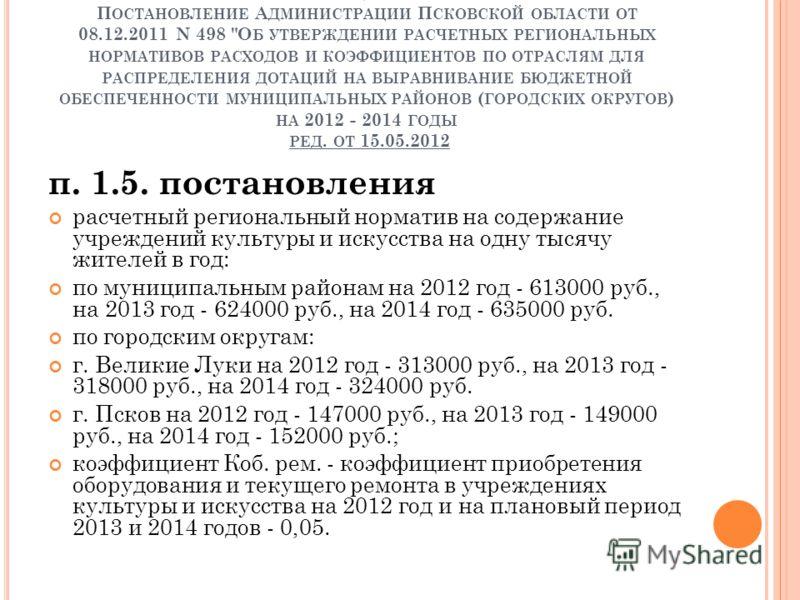 ) П ОСТАНОВЛЕНИЕ А ДМИНИСТРАЦИИ П СКОВСКОЙ ОБЛАСТИ ОТ 08.12.2011 N 498
