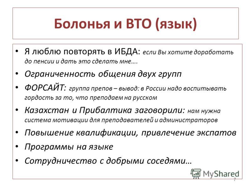 Болонья и ВТО (язык) Я люблю повторять в ИБДА: если Вы хотите доработать до пенсии и дать это сделать мне…. Ограниченность общения двух групп ФОРСАЙТ: группа препов – вывод: в России надо воспитывать гордость за то, что преподаем на русском Казахстан