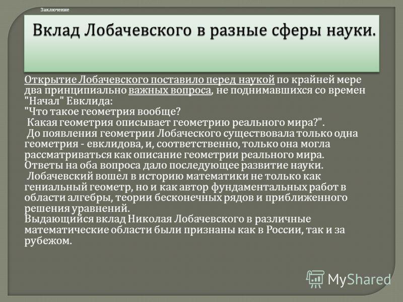 Открытие Лобачевского поставило перед наукой по крайней мере два принципиально важных вопроса, не поднимавшихся со времен